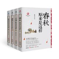 历史中国・第一辑(全四册)(还原一个有血有肉的春秋、三国、唐朝和晚清)