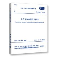 GB 50217-2018 电力工程电缆设计标准