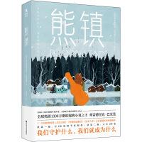 熊镇(北欧小说之神《一个叫欧维的男人》《外婆的道歉信》之后里程碑新作。吴磊领读书目,马天宇私人书单,新的一年起,找到你