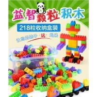 儿童颗粒塑料积木拼装插 3-4-5-6-7-8-9周岁1-2岁幼儿园宝宝 男女孩 益智玩具
