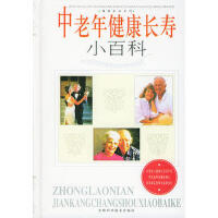 【二手书8成新】中老年健康长寿小科 张绍民 吉林科学技术出版社