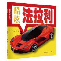 黑龙江科技:超燃插拼折纸书――酷炫法拉利