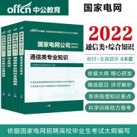 中公教育2020国家电网公司招聘考试:综合能力+通信类专业知识(教材+全真题库)4本套