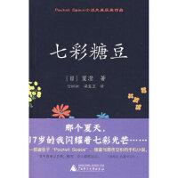 【二手旧书9成新】 七彩糖豆 (日)夏澄;付红红,梁宝卫 广西师范大学出版社 9787563389193