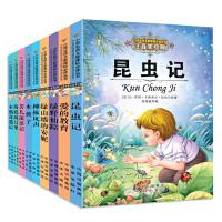 全套9册 昆虫记爱的教育木偶奇遇记科洛迪正版注音版适合学前班小学一年级二年级三年级课外阅读书阅读6-7岁孩子读的带拼音
