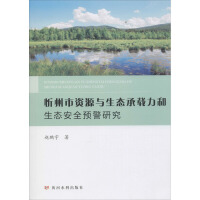 忻州市资源与生态承载力和生态安全预警研究 赵鹏宇 著
