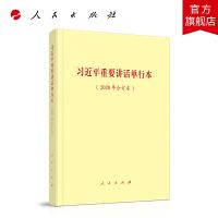 习近平重要讲话单行本(2020年合订本)