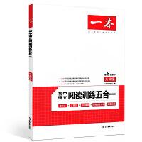 2019一本初中语文阅读训练五合一八年级第8次修订 附参考答案