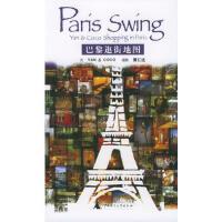 【二手书8成新】巴黎逛街地图 (加)黄仁达 广西师范大学出版社