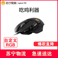 【苏宁易购】罗技(Logitech)G502有线家用台式机笔记本电脑守望先锋LOL/CF/DOTA吃鸡游戏鼠标1200