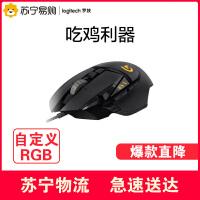【苏宁易购】罗技(Logitech)G502有线家用台式机笔记本电脑守望先锋LOL/CF/DOTA吃鸡游戏鼠标12000DPI黑色 黑色(910-004620)