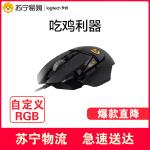 【 苏宁易购 】罗技(Logitech)G502有线家用台式机笔记本电脑守望先锋LOL/CF/DOTA吃鸡游戏鼠标1200