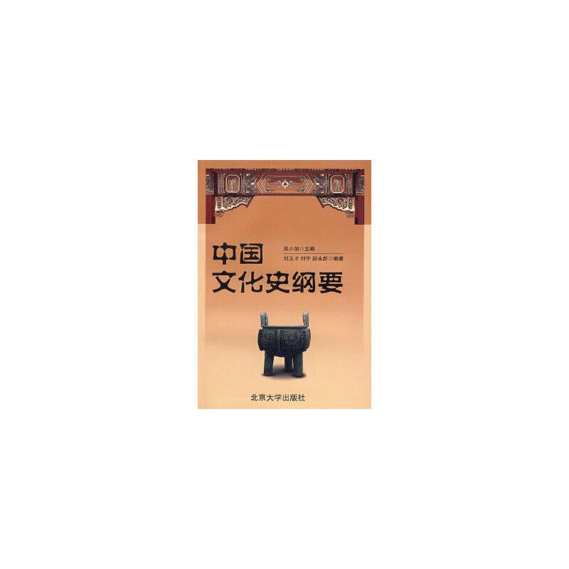 【二手旧书9成新】 中国文化史纲要 吴小如;刘玉才,刘宁,顾永新著 北京大学出版社 9787301050095 【二手旧书9成新】【正版现货】
