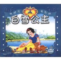 迪斯尼电影版:白雪公主(DVD光盘)(附画册);福建省音像出版社;9787884030576;福建省音像出版社;[正版
