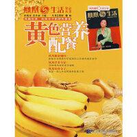黄色营养配餐