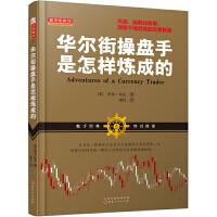 华尔街操盘手是怎样炼成的(凝聚千锤百炼的交易智慧,华尔街操盘手日记的形式讲述如何找到稳定获利的方法,金融投资交易心理书