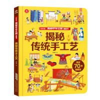 揭秘中华文明翻翻书:揭秘传统手工艺