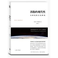 消散的现代性【正版书籍,满额减】