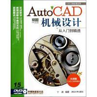 AutoCAD2014中文版机械设计从入门到精通(附光盘实战