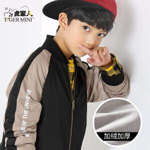 小虎宝儿童装男童秋冬外套儿童加绒加厚夹克中大童2017新款 韩版