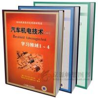 汽车机电技术:一・学习领域1~4 (二)5-8 (三)9-14 施托德(Staudt,W.)国外职业教育教材 汽车维修