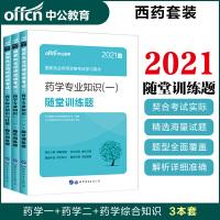 中公教育2021国家执业药师资格考试西药套装:随堂训练题(药学一+药学二+药学综合知识)3本套