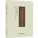 科学技术史研究六十年 中国科学院自然科学史研究究所论文选(第三卷)