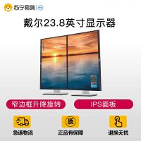 【苏宁易购】Dell/戴尔 U2414H 专业级 23.8英寸 IPS面板 显示器