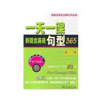 一天一课新概念英语句型365(第一册) 新东方名师 编写组 商务印书馆
