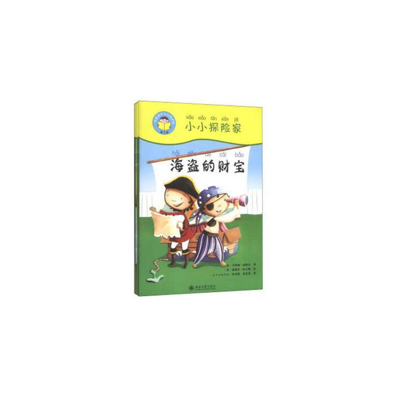 小小探险家 (英)辛西娅·瑞德尔,(英)桑德拉·阿圭勒 绘,北京京西 301224939 全新正版教材