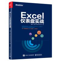 现货正版 Excel仪表盘实战 Excel设计仪表盘可视化分析报告构思方法和设计步骤 数据分析实战数据可视化教程书籍