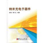 [二手旧书9成新]纳米光电子器件,彭英才,傅广生,科学出版社, 9787030281555