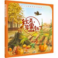 化学工业:我爱大自然四季科普绘本--秋天,苹果熟了