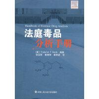 法庭毒品分析手册