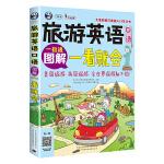 旅游英语口语:大家的旅行英语入门学习书,图解一看就会