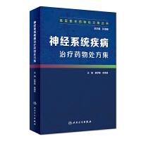基层医生药物处方集丛书-―神经系统疾病治疗药物处方集