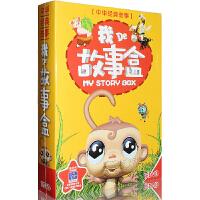 我的故事盒12DVD中华德育经典故事光盘儿童宝宝童话故事碟片