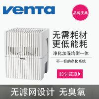 德国空气清洗机venta原装进口中国版LW15