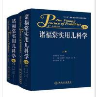 诸福棠实用儿科学第8版第八版上下册全2册诸福堂人民卫生出版实用新生儿学(第4版)(精)