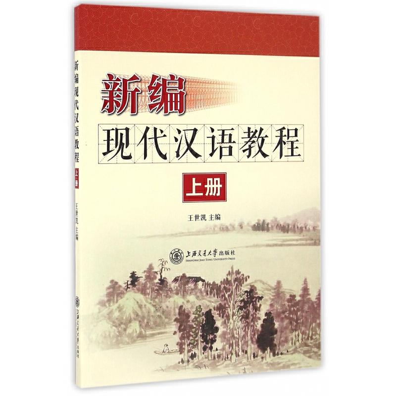 新编现代汉语教程(上)