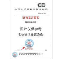GB/T 32825-2016 三相干式立体卷铁心配电变压器技术参数和要求