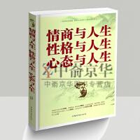 情商与人生性格与人生心态与人生 情商与情绪所谓情商高就是会说话 心态决定命运人性的弱点自我实现成功励志书籍