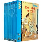 我爱阅读丛书:蓝色系列(全20册 适合小学中低年级阅读)(海豚传媒出品)