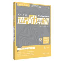 2018新版高中英语进阶集训 完形填空阅读理解七选五高一