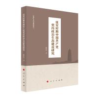 延安时期中国共产党党内政治生态建设研究