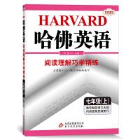 哈佛英语 阅读理解巧学精练 七年级 (上)(2020秋)