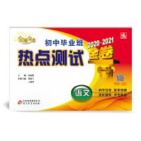 (2020-2021)金题金卷:毕业班热点测试金卷:初中语文