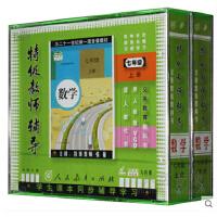 人教版新课标 特级教师辅导 七年级数学上下册 16VCD 张雁 光盘
