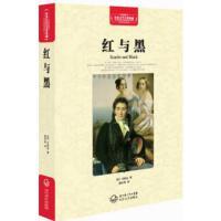 【旧书二手书8成新】红与黑 司汤达 长江文艺出版社 9787535450036