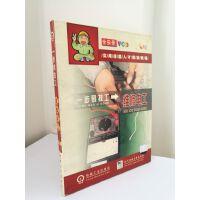 一步到技工:维修电工(VCD)(精装版)